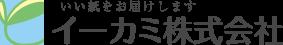 イーカミ株式会社